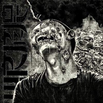 Wormrot – Dirge