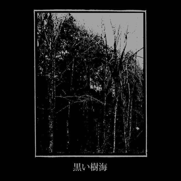 Kuroi Jukai – 黒い樹海