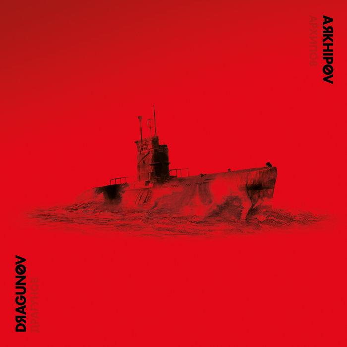 Dragunov – Arkhipov
